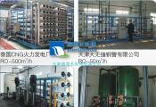 昆明RO反渗透纯水设备-工业反渗透纯水设备用途-云南反渗透纯水设备公司
